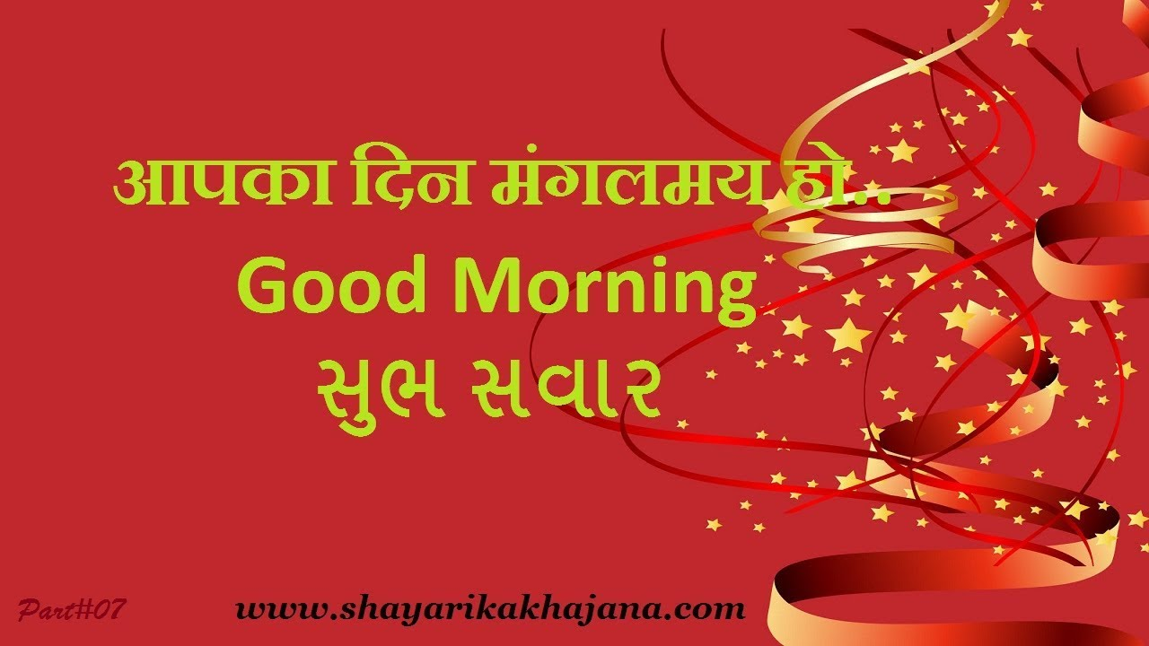 Good Morning Shayari And Whatsapp Status In Gujarati Www