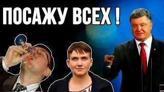 """Как Порошенко и Генпрокурор Луценко """"разводят"""" украинцев."""