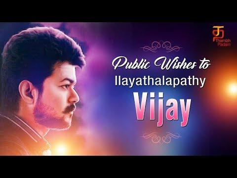 Vijay Birthday Special | People wishes to Ilayathalapathy Vijay | HappyBirthday Vijay | ThamizhPadam