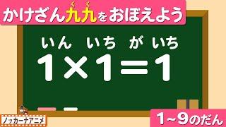 【1から9の段】かけ算九九をおぼえよう!知育【小学2年生算数・子供向けアニメ】Times Table