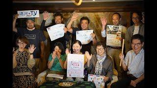 遠州webTV 第66回 ~大久保邸から~ 平成30年9月10日(月)19:00~21:...