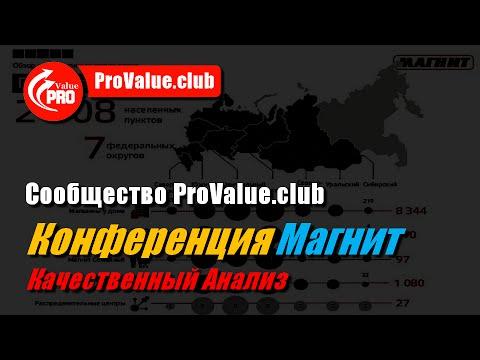 """#Provalue.club """"Магнит"""" - качественный анализ компании! Конференция Вэлью Инвесторов. Часть 1"""