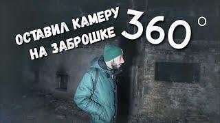 ОСТАВИЛ КАМЕРУ 360° НА ЗАБРОШКЕ  360 VR V DEO  ABANDONED BU LD NG