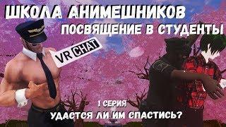 VRCHAT - ШКОЛА АНИМЕШНИКОВ