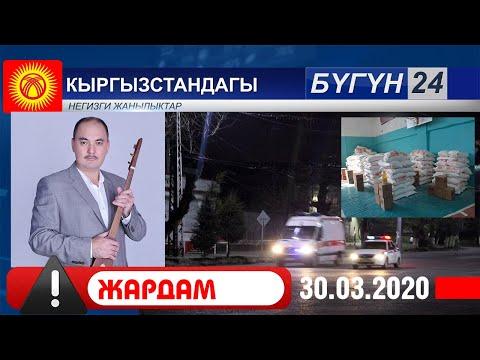 Бугун 24 Кыргызстандагы абал 30-03-20