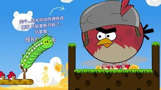Angry Birds Cannon 3 - KNOCK OUT THE PIGGIES TO PROTECT GIRLFRIEND!