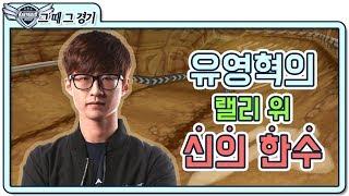 유영혁의 랠리 위 신의 한수! [그때 그 경기] 2019 카트라이더 리그 시즌1
