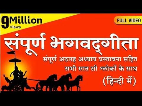 संपूर्ण-भगवद्गीता-(हिन्दी-में)-full-bhagavad-gita-(in-hindi)-|-chapters-1-18-(full-video)
