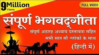 संपूर्ण भगवद्गीता (हिन्दी में) Full Bhagavad Gita (In Hindi) | Chapters 1-18 (FULL VIDEO)