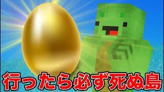 謎の卵があった Ep26【マインクラフト・まいくら】