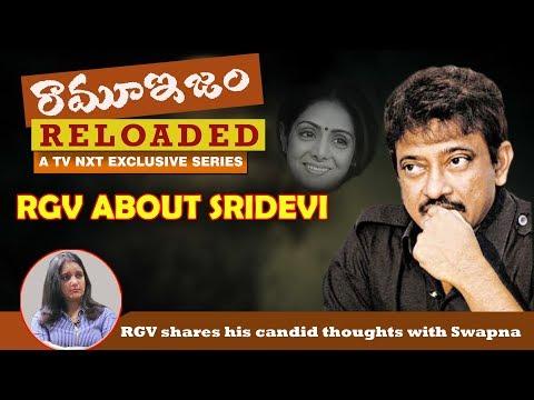 జాము రాతిరి జాబిలమ్మకి  జోలపాడిన  RGV | RGV Talks About Sridevi | Ramuism Reloaded