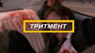 ТРИТМЕНТ или ВИЗУАЛЬНЫЙ СЦЕНАРИЙ