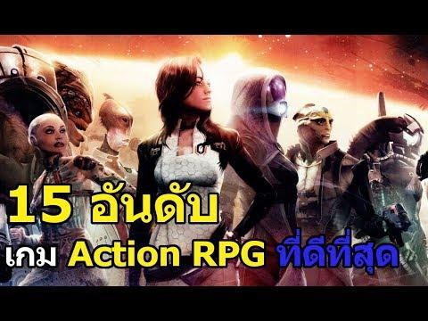 15 อันดับ เกม Action RPG ที่ดีที่สุด