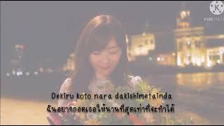 [THAISUB] Itsu Datte Soba ni Iru - HKT48