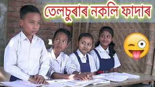 নকলি ফাদাৰ , Telsura Comedy Video , Voice Asaam Video