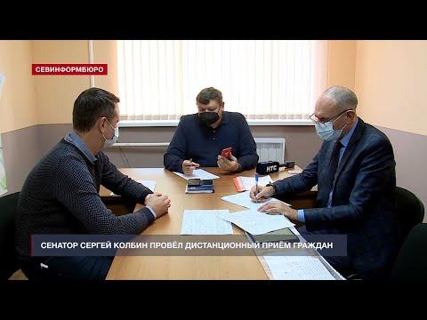 НТС Севастополь: Сенатор от Севастополя Сергей Колбин провёл дистанционный приём граждан