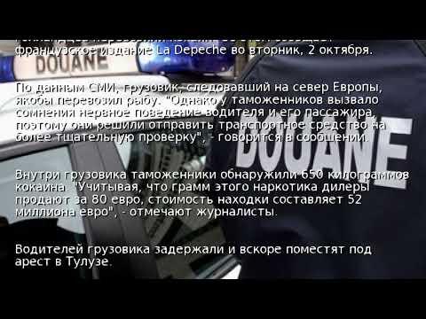 Во Франции задержали украинский грузовик с кокаином
