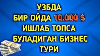 БИР ОЙДА 10000  ТОПСА БУЛАДИГАН БИЗНЕС