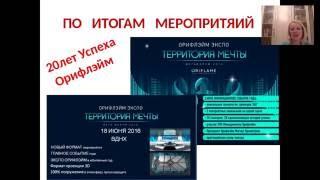 Банкет Директоров и Мегафорум Орифлэйм  2016г.(, 2016-07-01T06:38:23.000Z)
