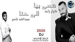 كرار زايد   &   عبد الله الناصر  -   ضحى بية -  الى هنا  -   2020   حصريا من DJ غزوان الاعتماد