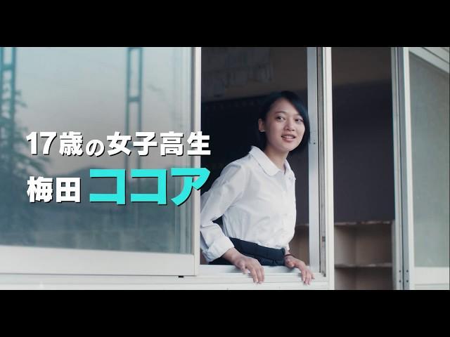 映画『JKエレジー』予告編