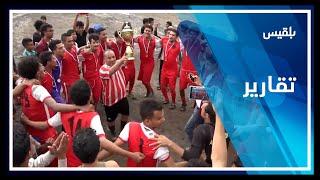 إقامة أول بطولة رياضية في مديرية جبل حبشي بتعز | تقرير: علاء خالد