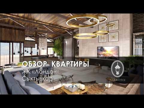 Дизайн квартиры. Минимализм с элементами шале.