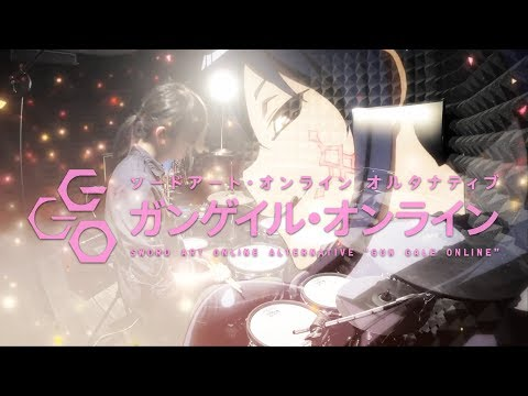 【Gun Gale Online】藍井エイル - 流星 フルを叩いてみた / SAO Alternative OP Eir Aoi Ryuusei full Drum Cover