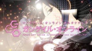 【Gun Gale Online】藍井エイル - 流星 フルを叩いてみた / SAO Alternative OP Eir Aoi Ryuusei full Drum Cover