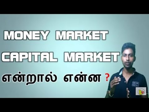 MONEY MARKET AND CAPITAL MARKET  IN TAMIL TECHNASO TAMIL BANKING1