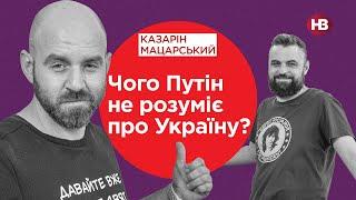 Чего Путин не понимает про Украину? | Двойные стандарты