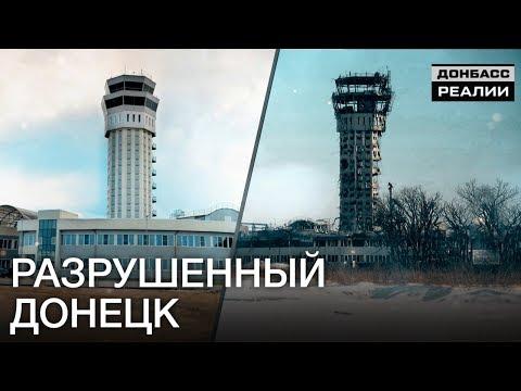 Как выглядит Донецк