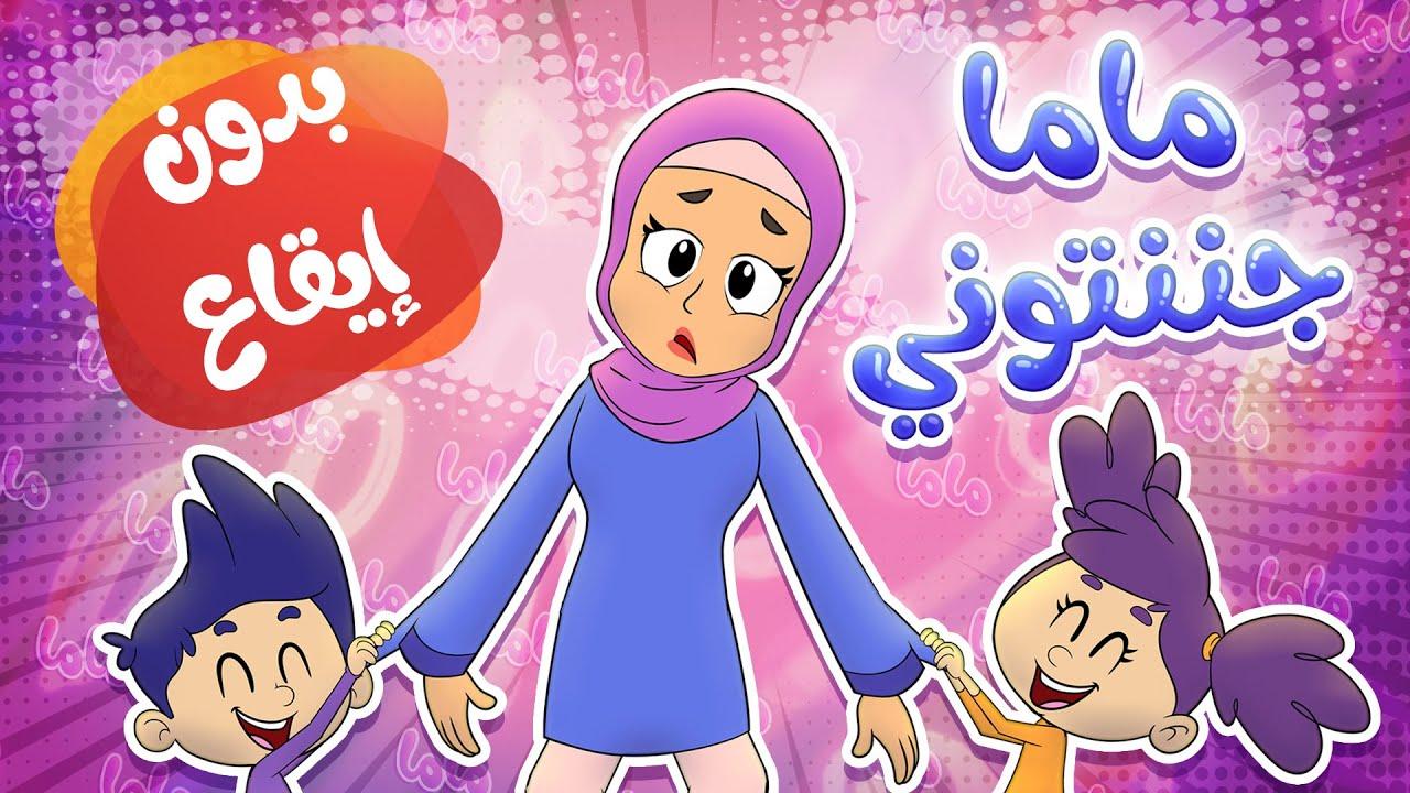 ماما جننتوني بدون ايقاع قناة مرح Marah Tv Youtube