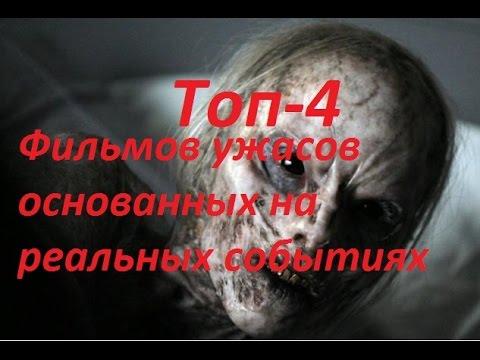 Топ 4 фильмов ужасов основанных на реальных событиях