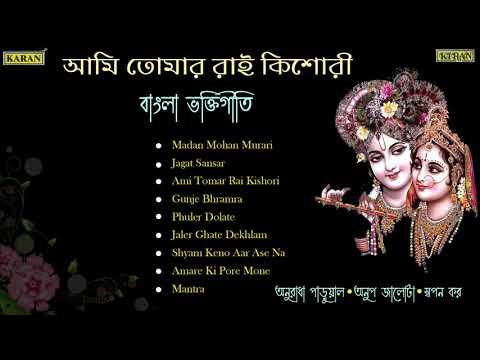 Ami Tomar Rai Kishori | Bengali Devotional | Songs of Radha-Krishna | Anuradha Paudwal | Anup Jalota