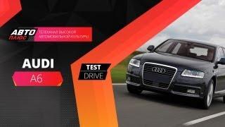 Тест-драйв Audi A6(Присоединяйтесь к АВТО ПЛЮС: Сайт: http://www.autoplustv.ru Вконтакте: http://vk.com/autoplustv Facebook: http://www.facebook.com/autoplustv., 2011-11-03T06:29:45.000Z)