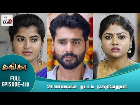 Ganga Tamil Serial | Episode 410 | 5 May 2018 | Ganga Latest Serial | Home Movie Makers