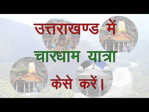 Char dham yatra | Char dham yatra  guide | Char dham yatra trip budget |  tips for char dham yatra