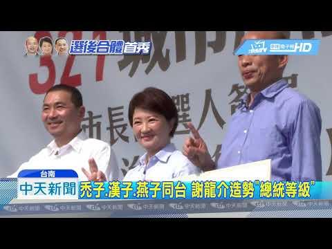 20190215中天新聞 挺謝龍介「禿子、漢子、燕子將同台」 週日為台南拚經濟