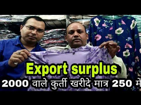 Wholesale market of Export surplus Clothes // Ladies कपड़े इतने सस्ते,कि  आपको सुनकर यकीन नहीं होगा