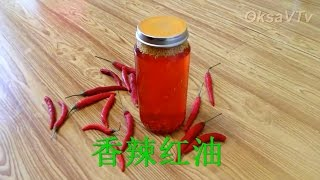 Чили масло (四川红油). Chili oil. Sichuan spicy oil.