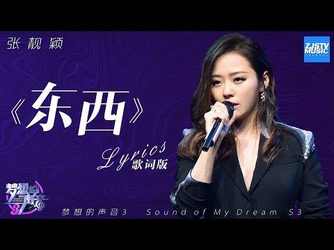 [ 歌词版/Lyrics ] 张靓颖《东西》 《梦想的声音3》/浙江卫视官方音乐HD/