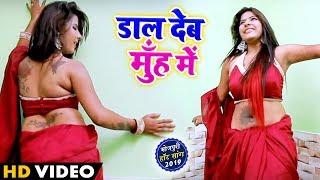 #Antra Singh Priyanka का New Bhojpuri # Song   डाल देब मुँह में   Manjit Marshal