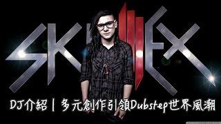 Skrillex【DJ介紹8】|多元創作引領Dubstep世界風潮