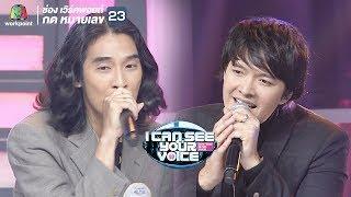 ให้ฉันดูแลเธอ - แหนม รณเดช Feat.ทีม   I Can See Your Voice -TH