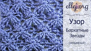 ♥ Узор крючком Бархатные звезды • Embossed Velvet Star Crochet Stitch • Punto Lazos en Relieve