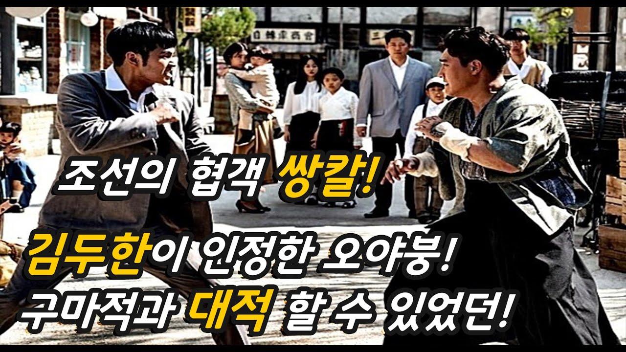 [영화리뷰/결말포함] 살인을 일삼는 야쿠자 조직을 쳐부셔버린 조선의 협객 쌍칼 형님