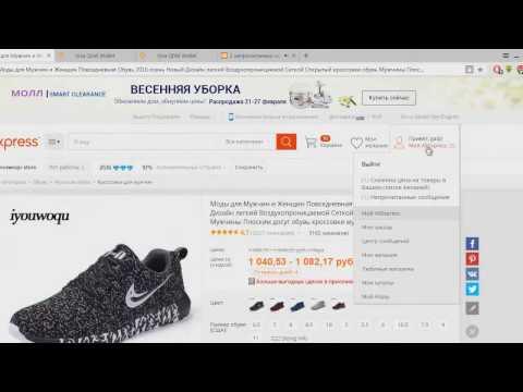 Как заказать кроссовки с AliExpress / Qiwi кошелёк / Скидка 9% КЭШБЭК