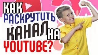 Анализ канала ютьюб дизайнера интерьера🎓  Как раскрутить канал на ютубе ⁉ План продвижение youtube
