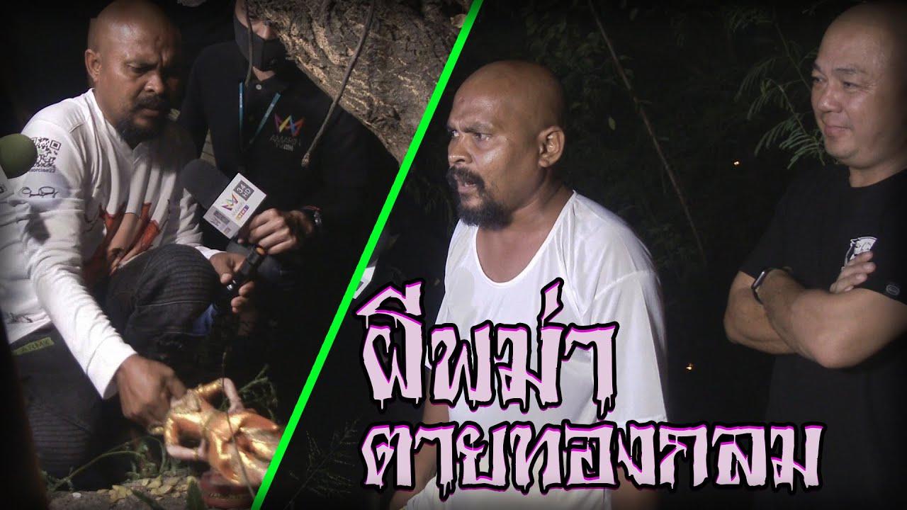 หมอปลา EP:145 ผีพม่าตายท้องกลม